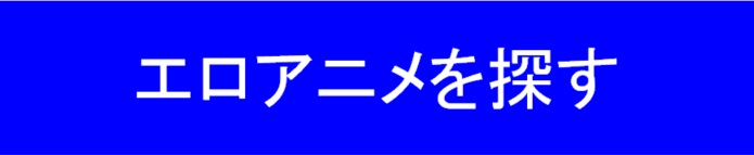 DUGAエロアニメ